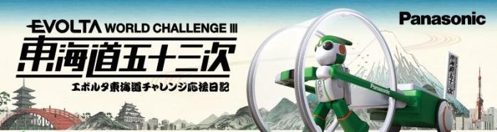 Evolta, em imagem do site oficial do desafio, em japonês.