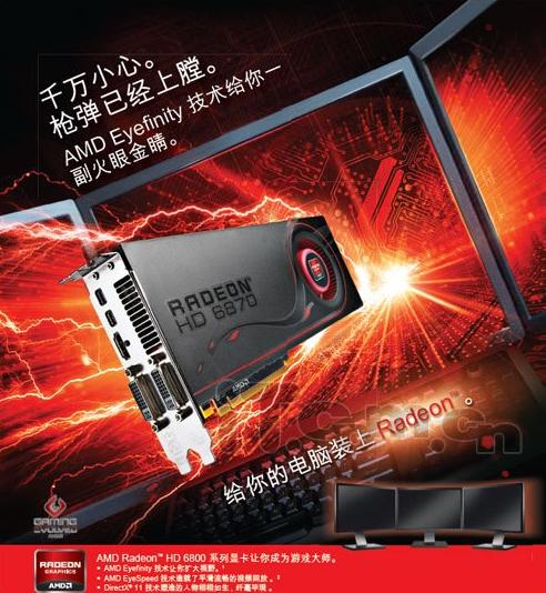 Visual da nova placa da AMD