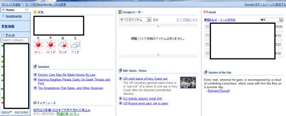 Tela do suposto novo iGoogle. Imagem: Google Operating System