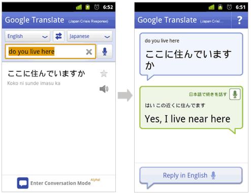 Tradução do idioma japonês em tempo real